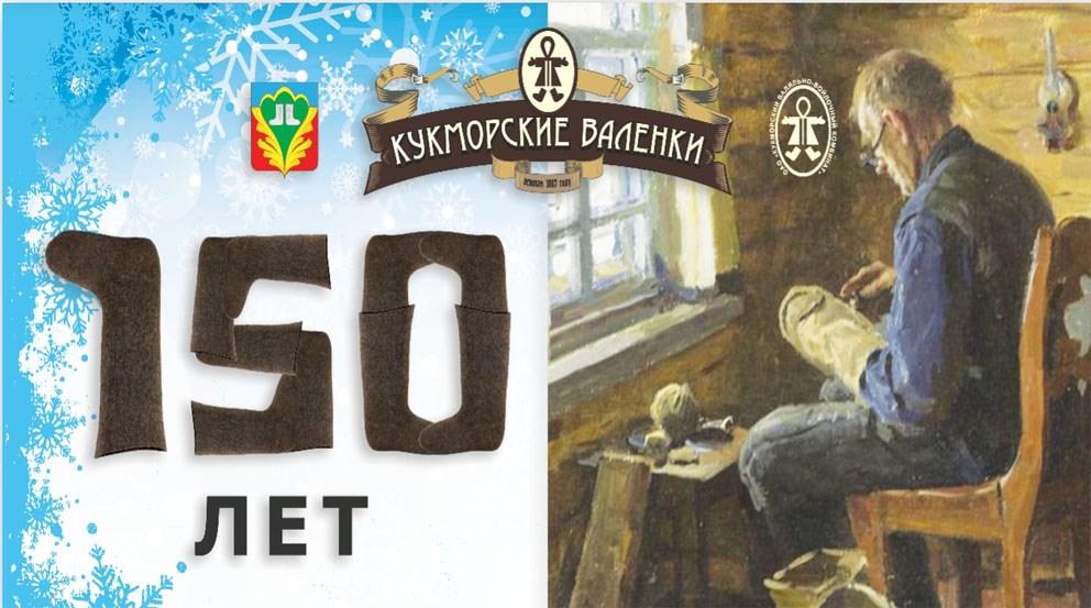 Нам 150 лет